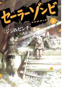 セーラーゾンビ4(ヒーローズコミックス)(ヒーローズコミックス)