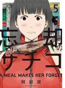 忘却のサチコ 5(ビッグコミックス)