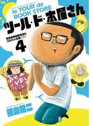 ツール・ド・本屋さん 4(ゲッサン少年サンデーコミックススペシャル)