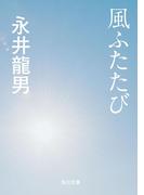 風ふたたび(角川文庫)