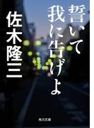 誓いて我に告げよ(角川文庫)