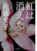 虹は消えた(角川文庫)