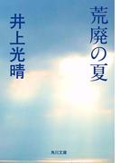 荒廃の夏(角川文庫)