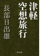 津軽空想旅行(角川文庫)