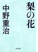 梨の花(角川文庫)