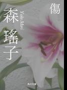 傷(角川文庫)