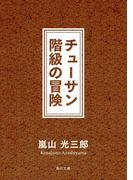 チューサン階級の冒険(角川文庫)