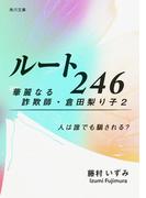 ルート246 華麗なる詐欺師・倉田梨り子2 人は誰でも騙される?(角川文庫)