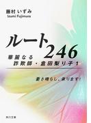ルート246 華麗なる詐欺師・倉田梨り子1 憂さ晴らし、承ります!(角川文庫)