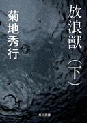 放浪獣(下)(角川文庫)