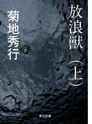 放浪獣(上)(角川文庫)