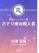 探偵ギャンブラー2 さそり座の殺人者(角川文庫)
