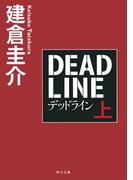 【全1-2セット】デッドライン(角川文庫)