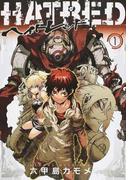 HATRED 1 (電撃コミックスNEXT)(電撃コミックスNEXT)