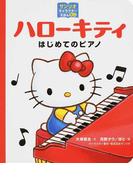 ハローキティ はじめてのピアノ (サンリオキャラクターえほんミニ)