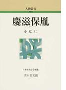 慶滋保胤 (人物叢書 新装版)(人物叢書)