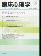 臨床心理学 Vol.16No.2 発達支援のアセスメント