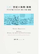 16・17世紀の海商・海賊 アドリア海のウスコクと東シナ海の倭寇