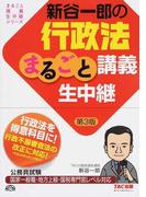新谷一郎の行政法まるごと講義生中継 公務員試験 第3版