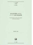 法生活空間におけるスペイン語の用法研究 (ひつじ研究叢書)