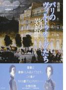 パリのヴィルトゥオーゾたち ショパンとリストの時代 改訂版
