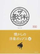 ザ・歌伴 特選 懐かしの洋楽ポップス編 (ピアノ伴奏シリーズ)