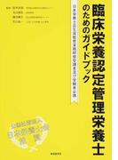 臨床栄養認定管理栄養士のためのガイドブック 日本栄養士会生涯教育実務研修受講者及び受験者必携