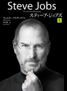 【期間限定価格】スティーブ・ジョブズ II