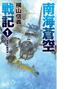 【1-5セット】南海蒼空戦記(C★NOVELS)