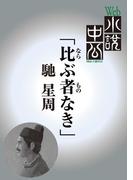 【6-10セット】Web小説中公 比ぶ者なき