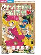 【6-10セット】ナゾトキ姫は名探偵(ちゃおコミックス)