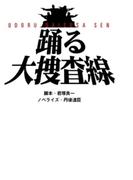 【全1-4セット】踊る大捜査線(扶桑社)