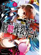 【全1-3セット】脳漿炸裂ガール(角川コミックス・エース)