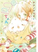 【全1-2セット】プニちゃん(WINGS COMICS(ウィングスコミックス))