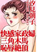 【全1-4セット】快感家政婦 三角木馬恥辱絶頂(アネ恋♀宣言)