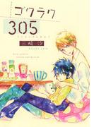 【6-10セット】ゴクラク305(ルチルコレクション)