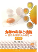 食卵の科学と機能 発展的利用とその課題 復刻版