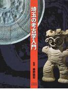 埼玉の考古学入門