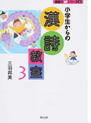 小学生からの漢詩教室 3 (国語力UPシリーズ)