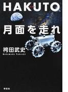 HAKUTO、月面を走れ 日本人宇宙起業家の挑戦