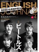 ENGLISH JOURNAL 2016年4月号
