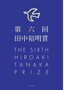 第六回田中裕明賞