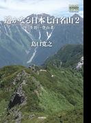 遥かなる日本七百名山2