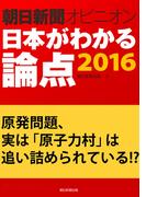 原発問題、実は「原子力村」は追い詰められている!?(朝日新聞オピニオン 日本がわかる論点2016)