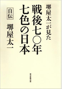 堺屋太一が見た 戦後七〇年 七色の日本