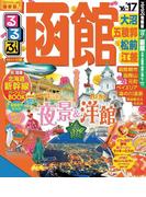 るるぶ函館 大沼 五稜郭 松前 江差'16~'17(るるぶ情報版(国内))
