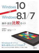 Windows 10 vs Windows 8.1 / 7操作・設定比較ガイド