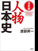 決定版 人物日本史(扶桑社BOOKS)