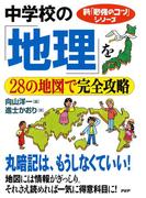 新「勉強のコツ」シリーズ 中学校の「地理」を28の地図で完全攻略(新「勉強のコツ」シリーズ)