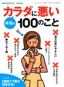 PHPくらしラクーる10月増刊 本当はカラダに悪い100のこと(PHPくらしラクーる増刊)
